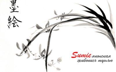 Японская живопись Сумиэ