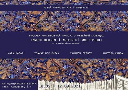Марк Шагал і мастакі мястэчак