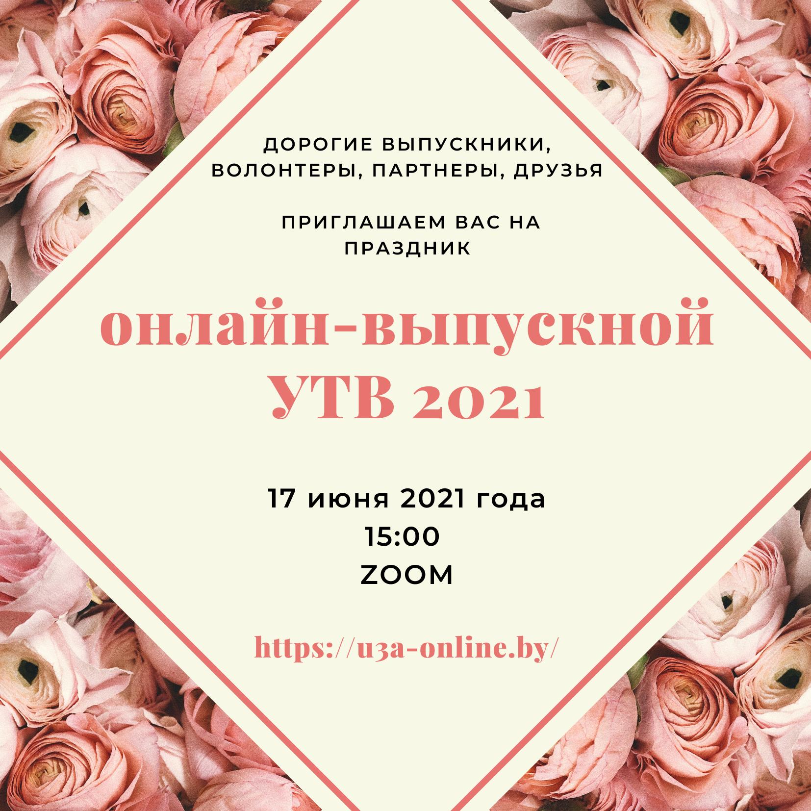 Онлайн-выпускной УТВ 2021